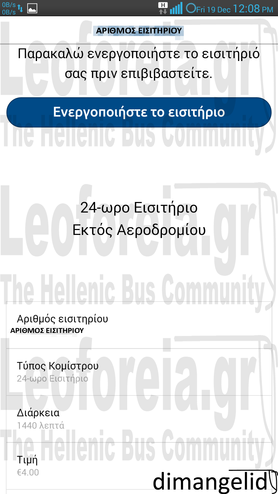 [Εικόνα: 23.energopoiisi_eisitiriou.png]