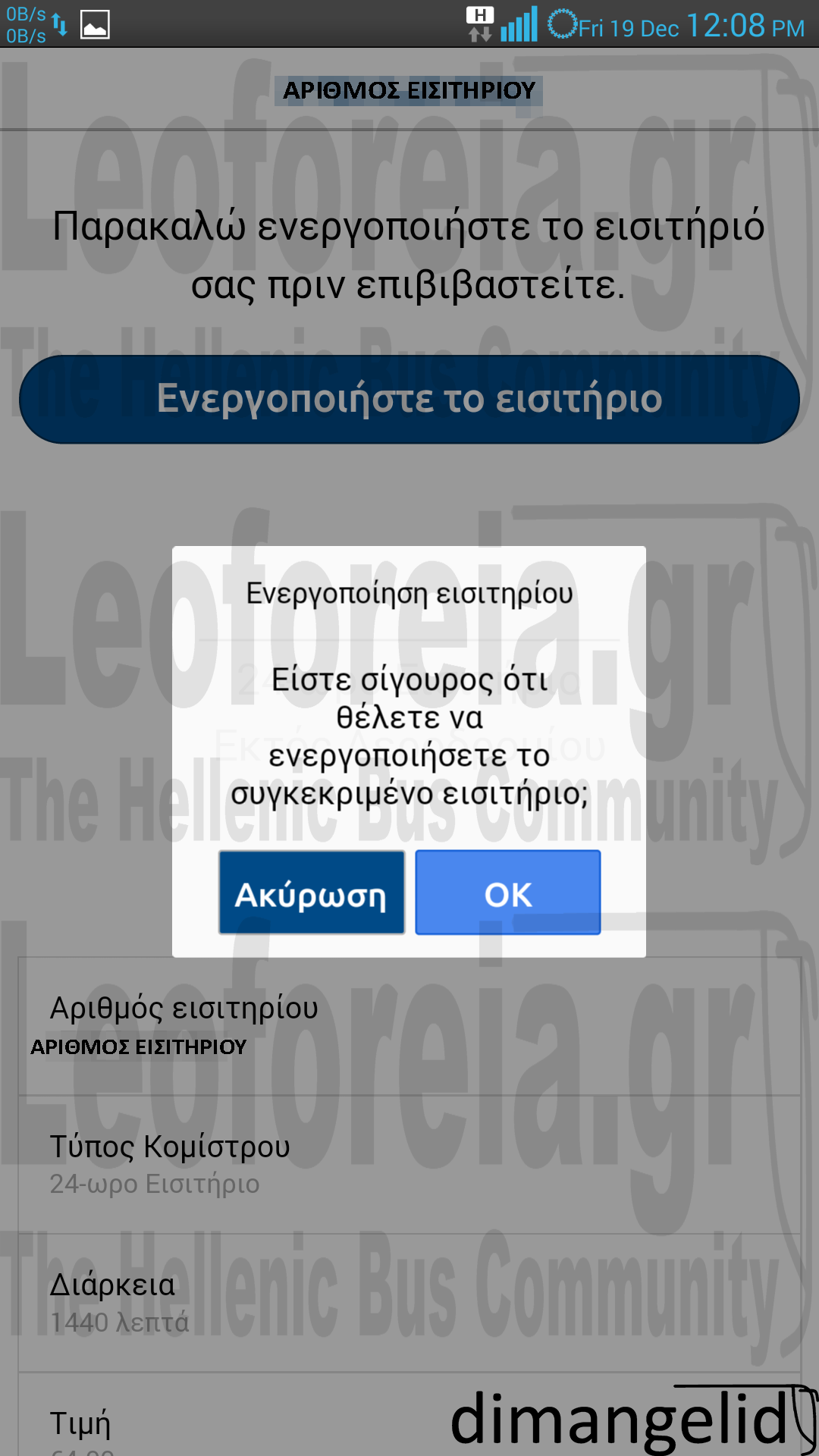 [Εικόνα: 25.energopoiisi_eisitiriou.png]