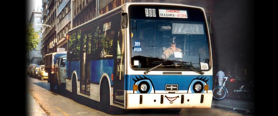 Ολυμπία το μπλέ λεωφορειάκι