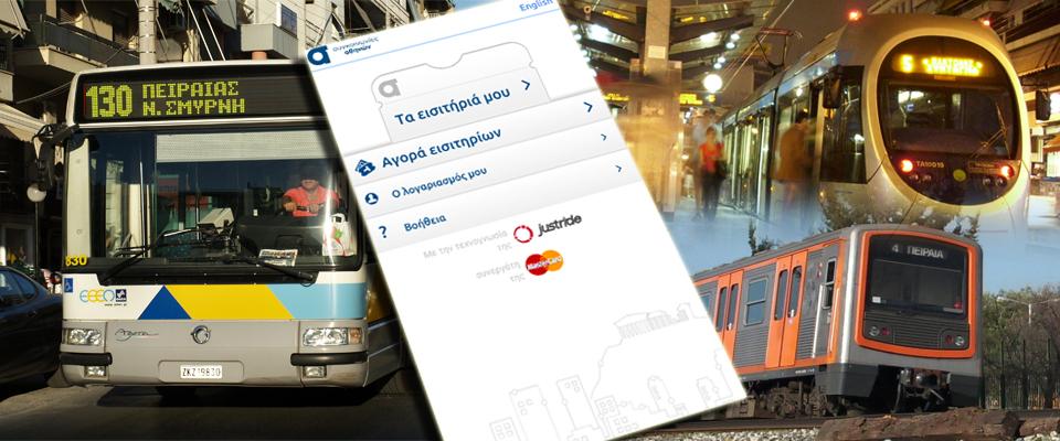 Οδηγός χρήσης της εφαρμογής ηλεκτρονικού εισιτηρίου του ΟΑΣΑ